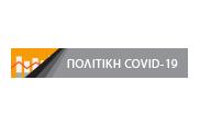 Πολιτική Covid 19